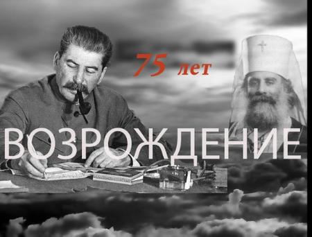 Фильм СТАЛИН И ЦЕРКОВЬ. Возрождение